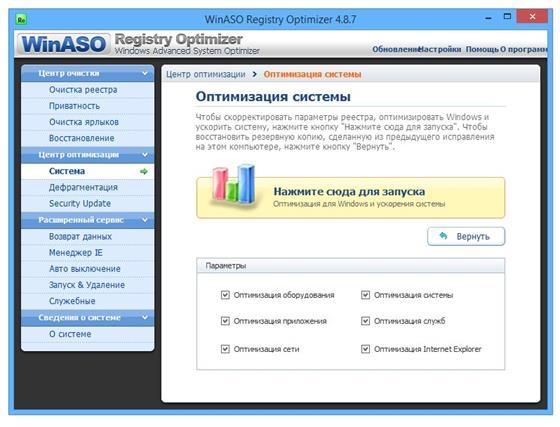 Скриншот программы winaso registry optimizer