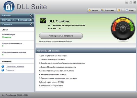 Скриншот программы dll suite