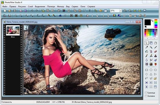 Скриншот программы photofiltre studio x