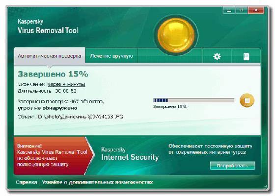 Скриншот программы kaspersky virus removal tool