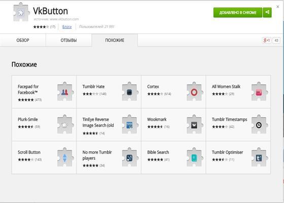 Скриншот программы vkbutton