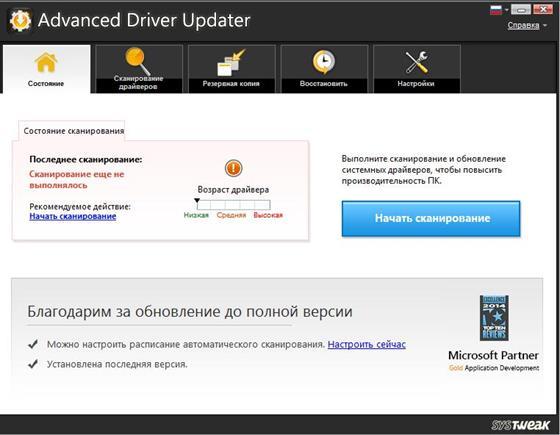 Скриншот программы advanced driver updater
