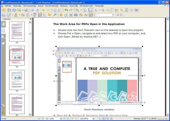 Скриншот программы foxit phantom