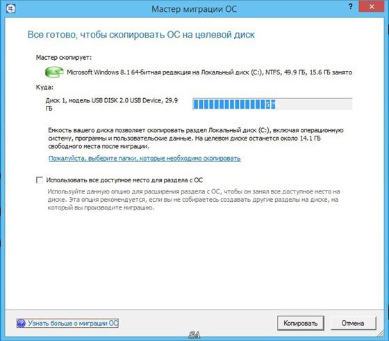 Скриншот программы paragon migrate os to ssd