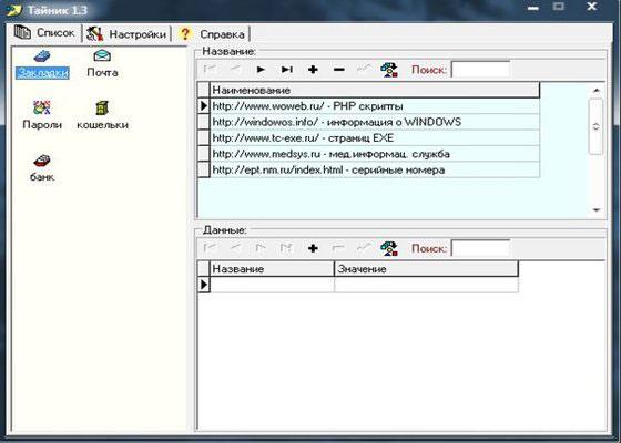 Скриншот программы тайник