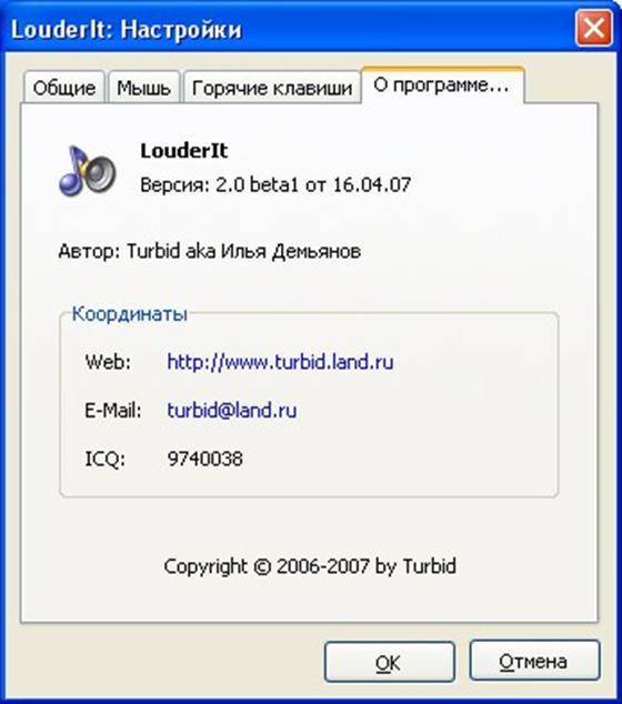 Скриншот программы louderit