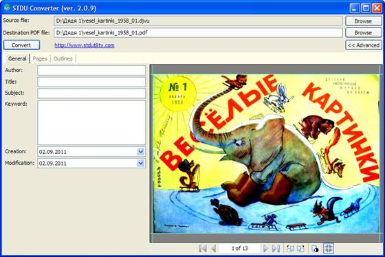 Скриншот программы stdu converter