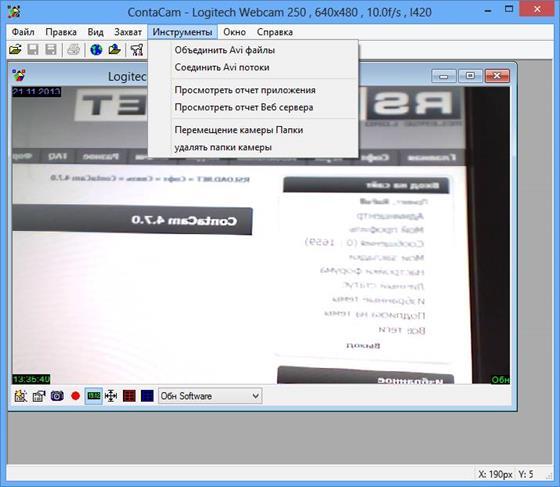 Скриншот программы contacam