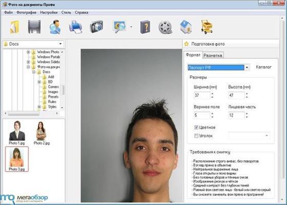 Скриншот программы фото на документы