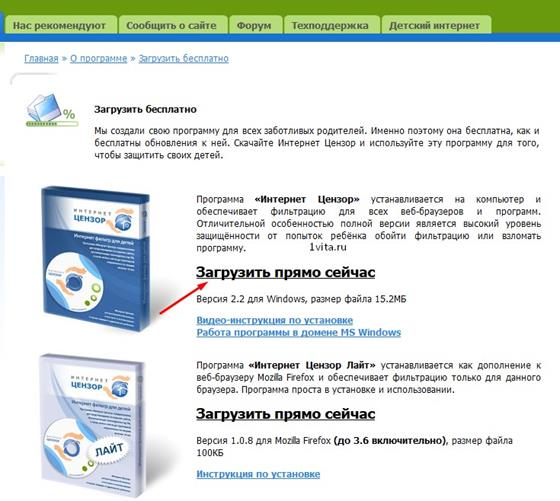 Скриншот программы интернет цензор