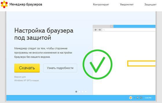 Скриншот программы менеджер браузеров