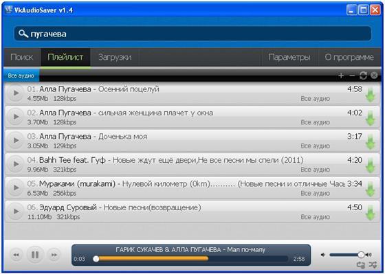 Скриншот программы vkaudiosaver