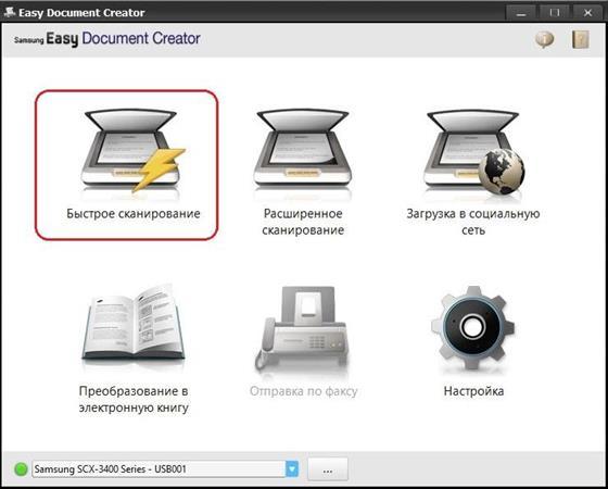 Скриншот программы easy document creator