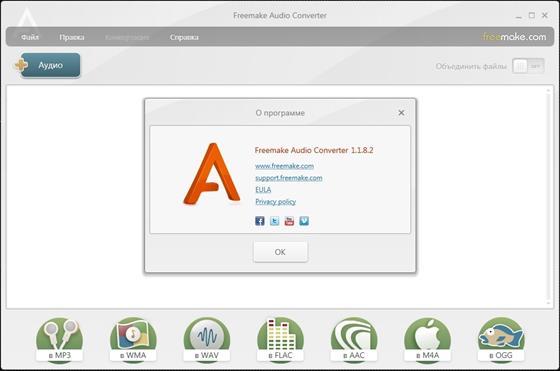 Скриншот программы freemake audio converter