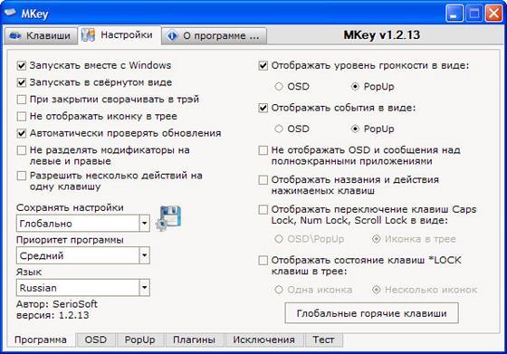 Скриншот программы mkey