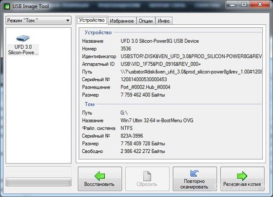 Скриншот программы usb image tool