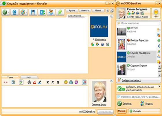 Скриншот программы mail agent