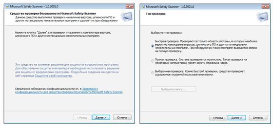 Скриншот программы microsoft safety scanner