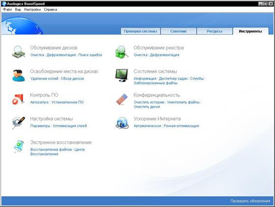 Скриншот программы auslogics internet optimizer