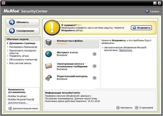 Скриншот программы mcafee security scan plus