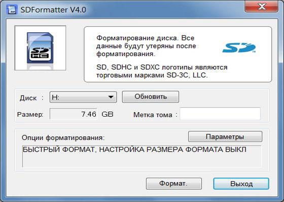 Скриншот программы sdformatter