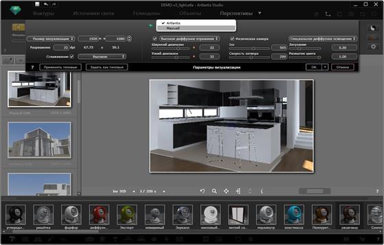 Скриншот программы artlantis studio
