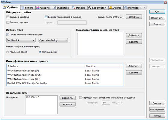 Скриншот программы bwmeter
