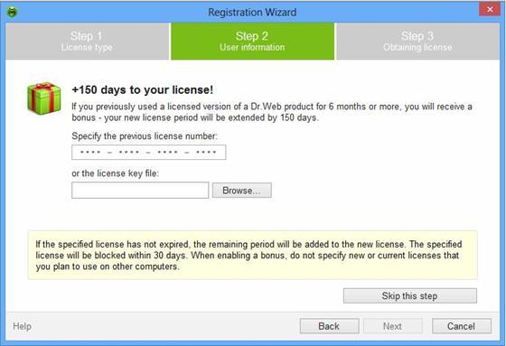 Скриншот программы dr.web removal tool