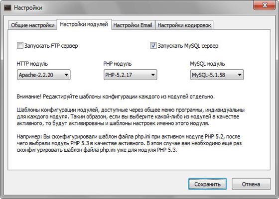 Скриншот программы open server
