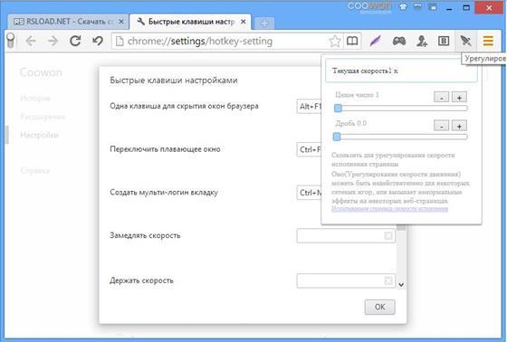 Скриншот программы coowon browser