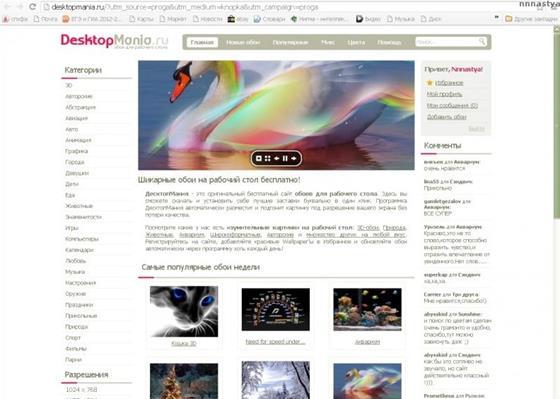 Скриншот программы desktopmania