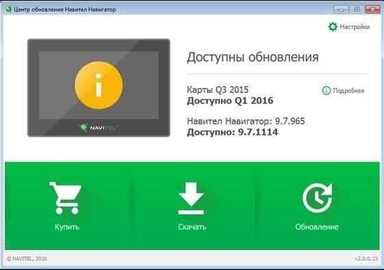 Скриншот программы navitel navigator update center