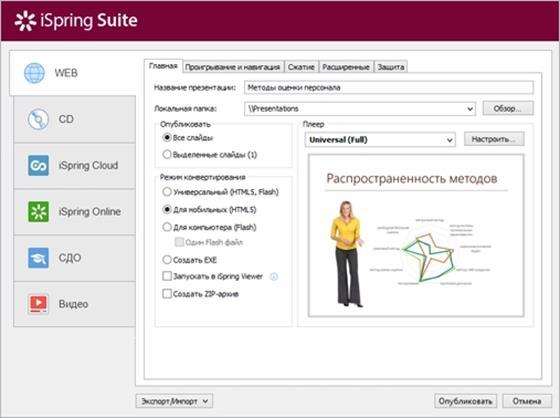 Скриншот программы ispring suite