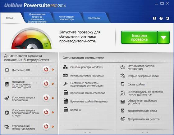 Скриншот программы uniblue powersuite