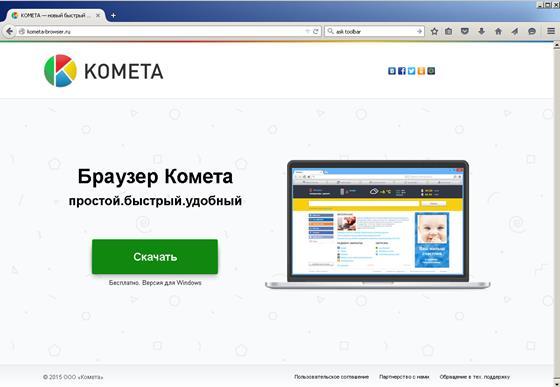 Скриншот программы комета браузер