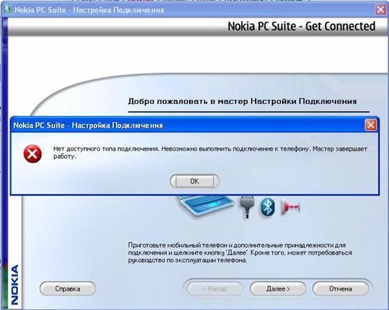 Скриншот программы nokia pc suite