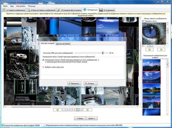 Скриншот программы artensoft photo mosaic wizard