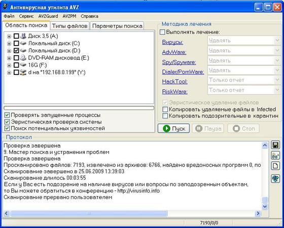 Скриншот программы avz antiviral toolkit