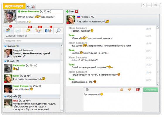 Скриншот программы другвокруг на компьютер