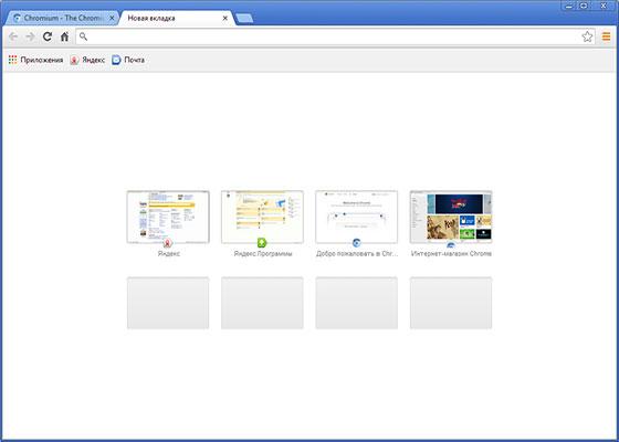 Скриншот программы chromium для windows 7