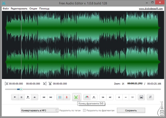 Скриншот программы free audio editor