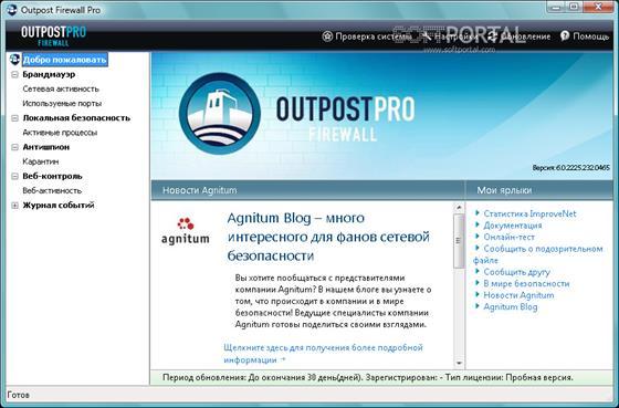 Скриншот программы outpost firewall pro