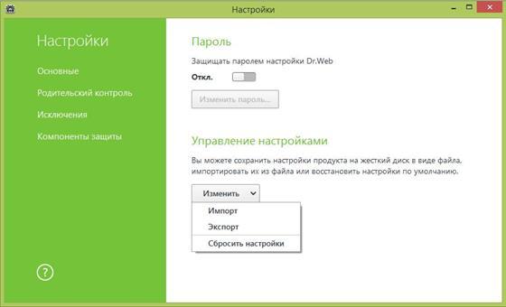 Скриншот программы dr.web desktop security suite