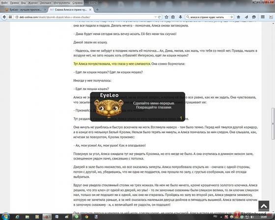 Скриншот программы eyeleo