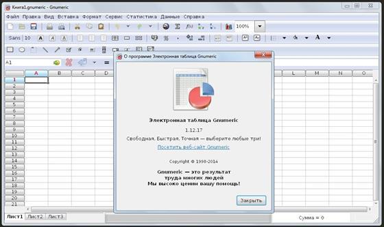 Скриншот программы gnumeric