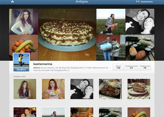 Скриншот программы instagram для компьютера