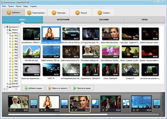Скриншот программы видеомонтаж на компьютер