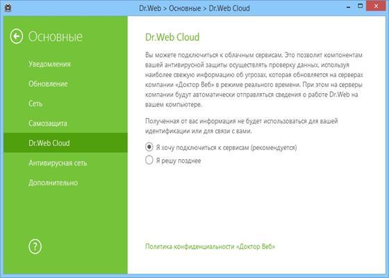 Скриншот программы doctor web для windows 7