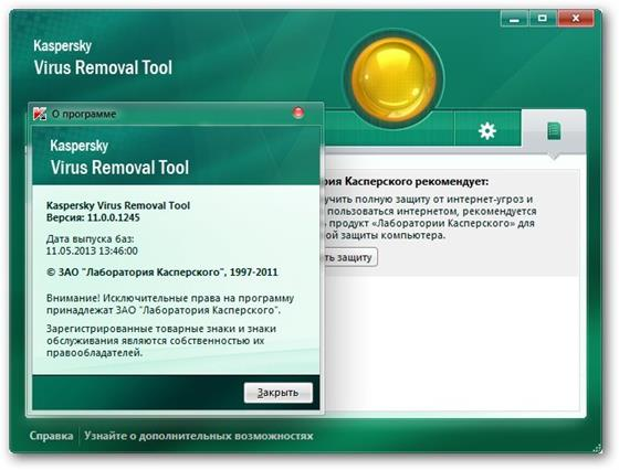 Скриншот программы kaspersky virus removal tool для windows 10