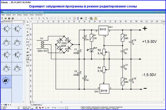 Скриншот программы splan